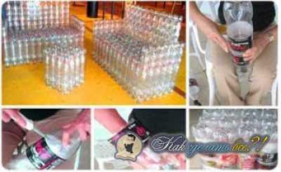 Как сделать диван из бутылок пластиковых